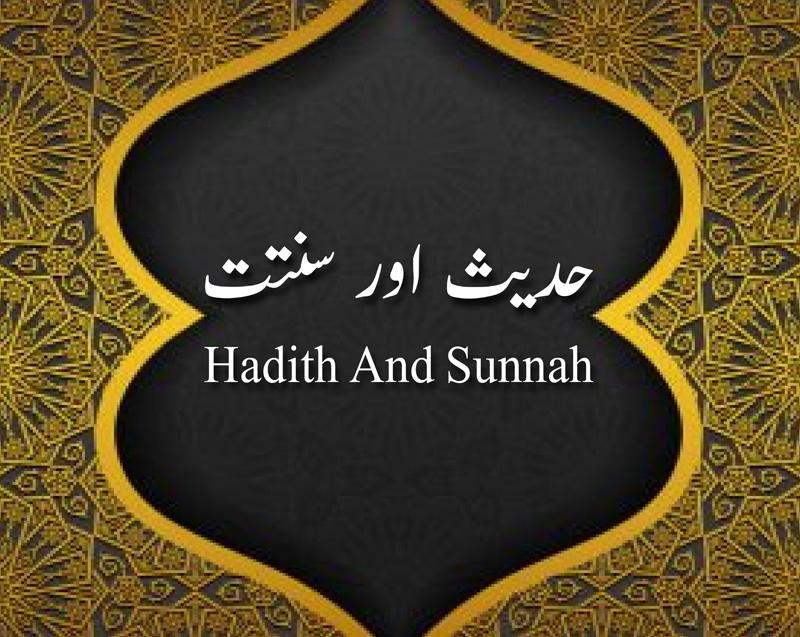 Hadith-And-Sunnah
