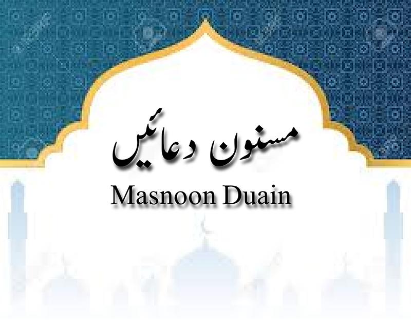 Masnoon-Duain