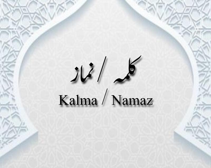 Namaz-And-Kalma
