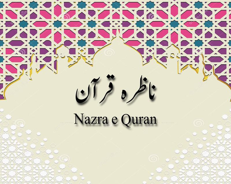 Nazra-e-Quran