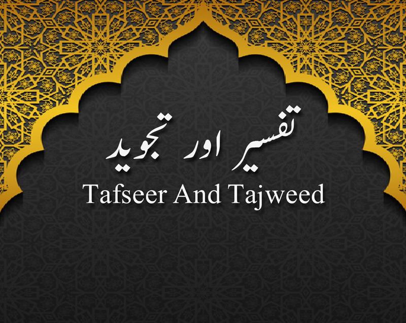 Tafseer-And-Tajweed