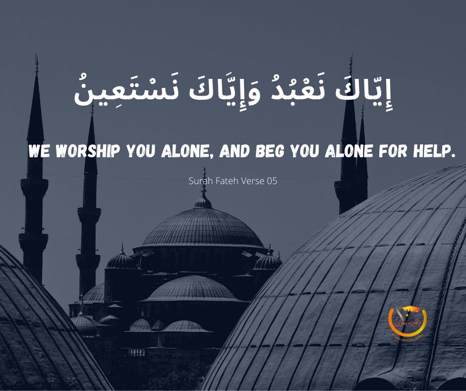 Qurani Ayats